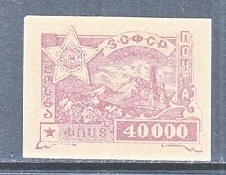 Russia  Transcaucasian   14 A   IMPERF.   * - Federative Social Soviet Republic
