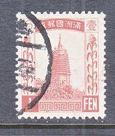 Japanese Occupation Manchukuo  2  (o) - 1932-45 Manchuria (Manchukuo)