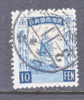 Japanese Occupation Manchukuo  57  (o)  1935 Issue - 1932-45 Manchuria (Manchukuo)