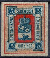 Russian Zemstvo 1889 Sudzha Stamp - Zemstvos
