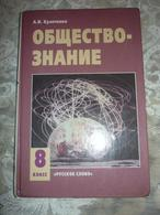 Russian Textbook - In Russian - Textbook From Russia - Kravchenko A. Social Studies. 8th Grade. - Livres, BD, Revues
