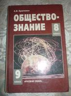 Russian Textbook - In Russian - Textbook From Russia - Kravchenko A. Social Studies. Grades 8-9. - Books, Magazines, Comics