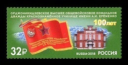 Russia 2018 Mih. 2626 Ordzhonikidze Higher All-Arms Command Command Of The Red-Banner School MNH ** - Unused Stamps