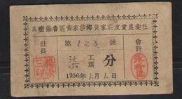КИТАЙ  COUPON PRODUCTS 1956 - Chine