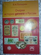 Russian History - In Russian - Popyrin V. Essays On The History Of Money In Russia. - Livres, BD, Revues