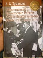 Russian History - In Russian - Tumanova A. Public Organizations Of Russia During The First World War (1914 - February 19 - Livres, BD, Revues
