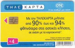 GREECE E-451 Chip OTE - Used - Griechenland