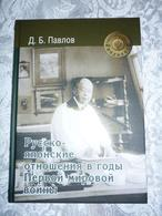 Russian History - In Russian - Pavlov D. Russian-Japanese Relations During The First World War. - Livres, BD, Revues