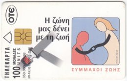 GREECE E-465 Chip OTE - Traffic, Safety - Used - Griechenland