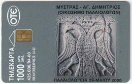 GREECE E-469 Chip OTE - Used - Griechenland