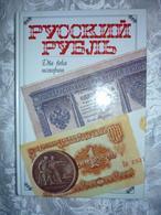 Russian History - In Russian - Zimarina N. Russian Ruble. Two Centuries Of History. XIX-XX Centuries. - Books, Magazines, Comics