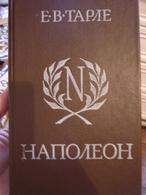 History - In Russian - Tarle E. Napoleon. - Books, Magazines, Comics