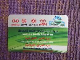 UAE Samaa Ardh Alwatan Business Card - Phonecards