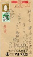 (e1023) Brief Japan - 1926-89 Kaiser Hirohito (Showa Era)