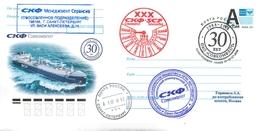 RUSSIA 2018 No. 2018/188 Shipping Company Sovcomflot. (POST OFFICE: St. Petersburg) - Boten