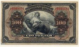 EAST SIBERIA (Priamur Provisional Government) 1918 100 Rub.  AUNC S1249 - Russia