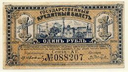 EAST SIBERIA (Priamur Provisional Government) 1920 1 Rub.  UNC S1245 - Russia