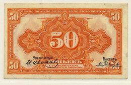 EAST SIBERIA (Priamur Provisional Government) 1919 50 Kop.  AUNC S1244 - Russia