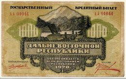 EAST SIBERIA (Far Eastern Republic) 1920 1000 Rub.  F S1208 - Russia