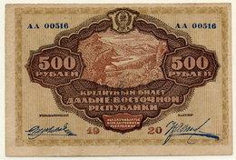 EAST SIBERIA (Far Eastern Republic) 1920 500 Rub.  VF S1207 - Rusia