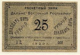 EAST SIBERIA (Far Eastern Republic) 1920 25 Rub.  VF S1205 - Russie