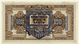 EAST SIBERIA (Pribaikal Provisional Authority) 1920 100 Rub. UNC S1197 - Russia