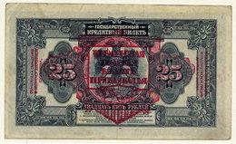 EAST SIBERIA (Pribaikal Provisional Authority) 1920 25 Rub. VF S1196 - Russia