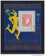 GREECE STAMPS 2011/ 150 YEARS OF THE FIRST GREEK STAMP ISSUE MINI SHEET   1/10/11-CTO - Grèce