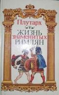 History - In Russian - Plutarch The Life Of The Famous Romans. - Livres, BD, Revues