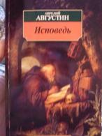 History - In Russian - Aurelius Augustine. Confession. - Books, Magazines, Comics