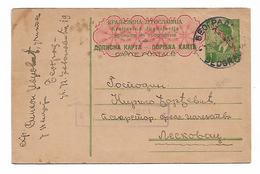 Serbia - Germany Occupation  WW2 Post Card RED Owerprint 1943 Belgarde To Leskovac CENZOR 4 - Serbia