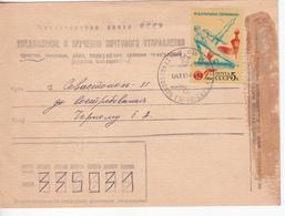 1984 , URSS , Russie , Olimpiade 1980 , Postal History ,  Used Avis De Reception - 1923-1991 URSS