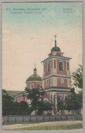 8523 Moldova Kamenka Podolia Church - Moldavie