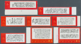 P.R.China 1967 Mao Tse-tung's Poems Cultural Revolution 14v MNH (Skrill Only Accepted) - 1949 - ... République Populaire
