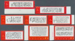 P.R.China 1967 Mao Tse-tung's Poems Cultural Revolution 14v MNH (Skrill Only Accepted) - 1949 - ... República Popular