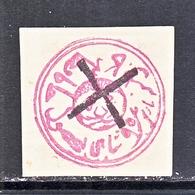 AFGHANISTAN   51  1 Ab   Violet   (o)  1876  ISSUE - Afghanistan