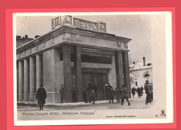 Ville 1936, Station De Métro De Moscou, Place Krymskaya, Soyouzfoto - Subway
