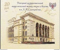 Stamps Of Ukraine (local) Opera And Ballet Theatre 15.10.2017 - Ukraine