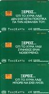 GREECE - Sevitel Set 3,x1895~1897, Tirage 35.000, 06/05, Used - Grèce