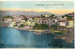Liban Lebanon  Beyrouth  Les Bains Du Quartier Medawar   édition Ouzounian Et Kehyayan - Liban