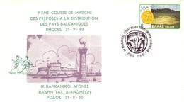 GRECE HELLAS  FDC MARCH OF BALKAN COUNTRIES  (GEN190120) - FDC