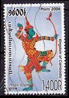 KAMBODSCHA Mi. Nr. 2421 O (A-2-32) - Cambodge