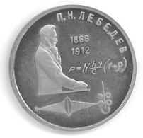 RUSSIE - RUSSIA - 1 ROUBLE 1991 - Lebedev - Russia