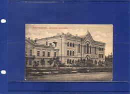##(ROYBOX1)-Postcards- Russia - Novočerkassk  -  Used 1910 - Russie
