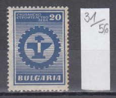 56K31 / 653 Bulgaria 1947 Michel Nr. 600 - Industriesymbol  , Farm Construction Industry ** MNH - Usines & Industries