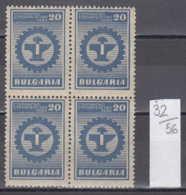56K32 / 653 Bulgaria 1947 Michel Nr. 600 - Industriesymbol  , Farm Construction Industry ** MNH - Usines & Industries