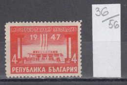 56K36 / 655 Bulgaria 1947 Michel Nr. 602 - Mustermesse Plovdiv Eingangshalle Zur Mustermesse PLOVDIV FAIR ** MNH - Expositions Universelles