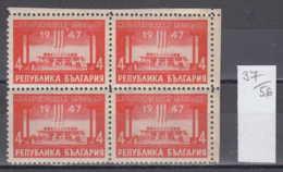 56K37 / 655 Bulgaria 1947 Michel Nr. 602 - Mustermesse Plovdiv Eingangshalle Zur Mustermesse PLOVDIV FAIR ** MNH - Expositions Universelles