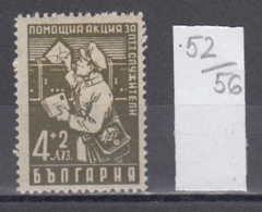 56K52 / 674 Bulgaria 1947 Michel Nr. 611 - POSTMAN Help For Post Employees , Postbote ,  Postbeamte  ** MNH - Post
