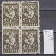 56K53 / 674 Bulgaria 1947 Michel Nr. 611 - POSTMAN Help For Post Employees , Postbote ,  Postbeamte  ** MNH - Post